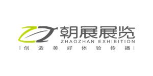上海朝展展览服务有限公司