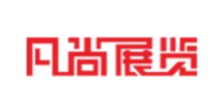 广州凡尚展览策划有限公司