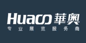 深圳市华奥展览服务有限公司