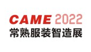 2022常熟国际纺织服装智能制造博览会