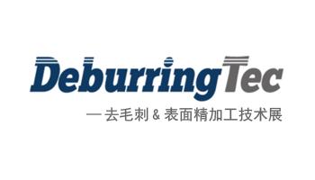 2021 上海国际去毛刺&表面精加工技术展览会 DeburringTec 2021