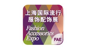 第五届上海国际流行服饰配饰展览会