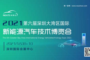 2021第六届深圳大湾区国际新能源汽车技术展览会将于12月8日开幕