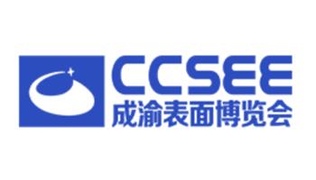 2021成渝经济圈表面工程博览会