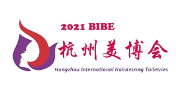 2021中国国际高端美容美发化妆品消费(杭州)展览会