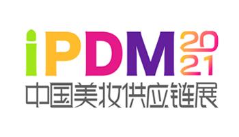 2021中国美妆供应链展(iPDM)