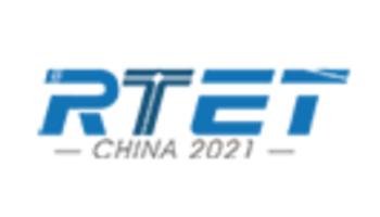 2021中国青岛国际道路运输装备科技博览会(RTET)