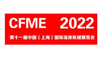 2022第十一届中国(上海)国际流体机械展览会