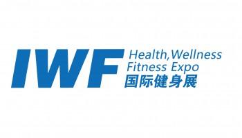 中国(上海)国际健身、康体及休闲展览会