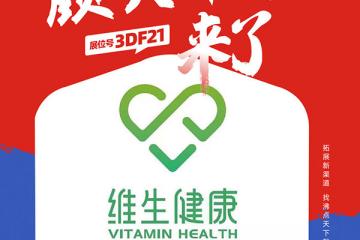 一件代发货源:亳州市维生健康产业有限公司与您相约9月18杭州一件代发货源对接会!