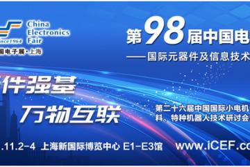 第98届中国电子展开辟新赛道—集成电路展区