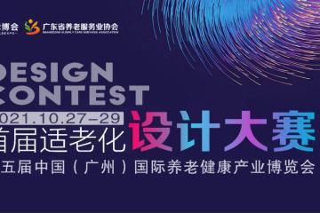 EE老博会动态 | 首届适老化设计大赛专家评审结果揭晓