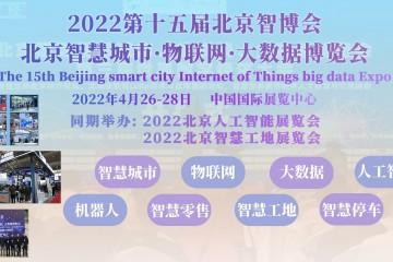 官方发布|2022北京智博会·正式启动招商