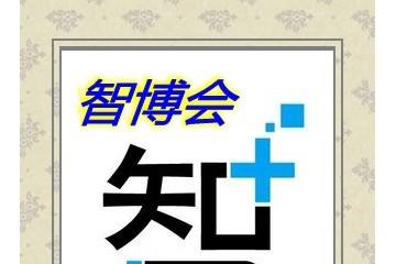 年度科技盛会即将召开,2021南京智博会12月份南京国际展览中心