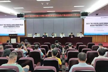 广州市商务局召开2021海丝博览会疫情防控和安全生产工作会议