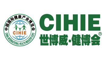 2022第30届【北京】中国国际健康产业博览会