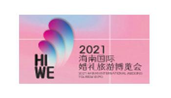 2021海南岛国际婚庆旅游博览会