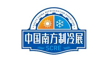 2022南方制冷展(SCRE)暨主机及配套产品采购节